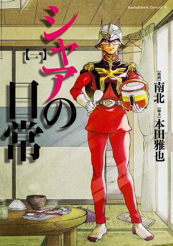 シャアの日常 (1) (カドカワコミックス・エース)の詳細を見る
