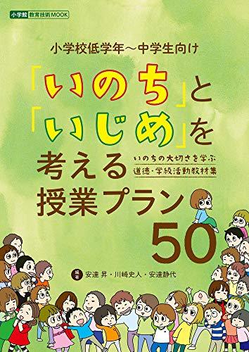 「いのち」と「いじめ」を考える授業プラン50: いのちの大切さを学ぶ 道徳・学級活動教材集 (教育技術MOOK)