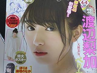 渡辺梨加 欅坂46 特大ポスター 漫画アクション 特別ふろく