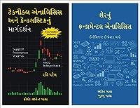 Technical Analysis + Fundamental Analysis Gujarati