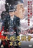 日本極道戦争 第三章[DALI-11502][DVD] 製品画像