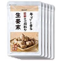 プリセプト キリリと香る日本のこだわり生姜末 50g【5個組】(高知県産しょうが粉末)
