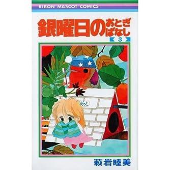 銀曜日のおとぎばなし 3 (りぼんマスコットコミックス 298)