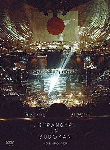 STRANGER IN BUDOKAN (初回限定盤) [DVD]