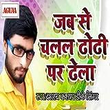 Jab Se Chalal Dhodhi Par Dhela