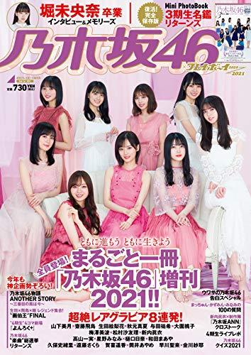 乃木坂46×週刊プレイボーイ2021 (週刊プレイボーイ増刊)