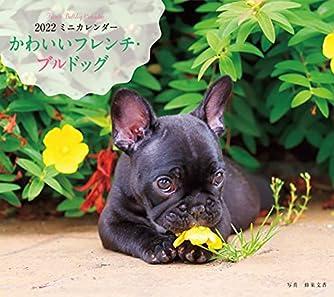 2022年 カレンダー かわいいフレンチ・ブルドッグ (誠文堂新光社カレンダー)