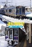 IGRいわて銀河鉄道/青い森鉄道運転席展望 盛岡駅→八戸駅→青森駅[DVD]