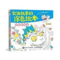 会讲故事的涂色绘本——动物伙伴们 涂涂猫 9787115422422