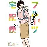 フルーツ宅配便~私がデリヘル嬢である理由~(5) (ビッグコミックス)