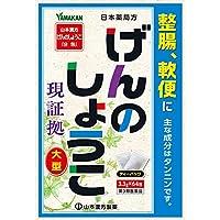 【第3類医薬品】山本漢方げんのしょうこ「分包」 3.3g×64