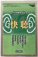 メディワン 快聴(かいちょう) 60粒 (274mg×60粒)天然成分 ナギイカダ・イチョウ葉・ビンカマイナー配合