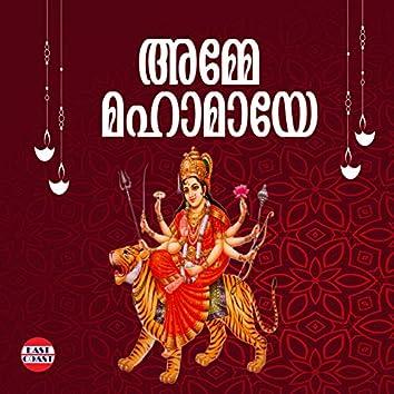 Amme Mahamaaye