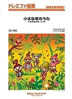 小さな恋のうた / MONGOL800 ドレミファ器楽 [SKー496]