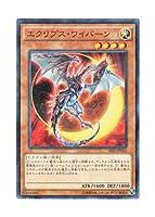 遊戯王 日本語版 SR02-JP016 Eclipse Wyvern エクリプス・ワイバーン (ノーマル・パラレル)