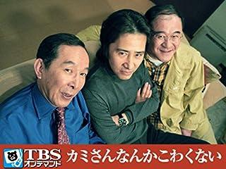 カミさんなんかこわくない【TBSオンデマンド】