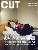 Cut 2019年 03 月号 [雑誌]