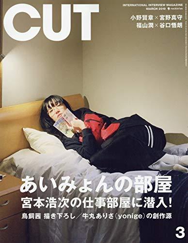『Cut 2019年 03 月号 [雑誌]』のトップ画像