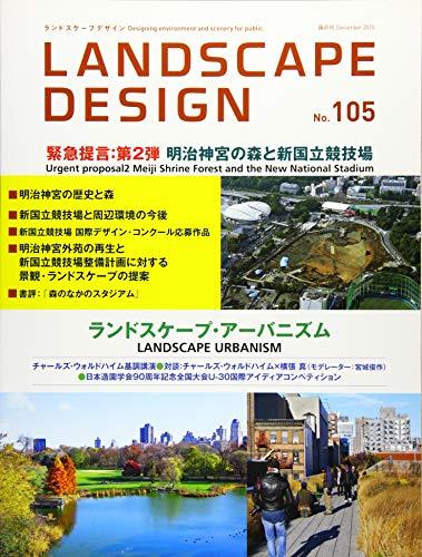 LANDSCAPE DESIGN No.105 明治神宮の歴史と森/ランドスケープ・アーバニズム(ランドスケープ デザイン) 2015年 12月号 [雑誌]の詳細を見る