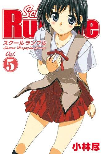 School Rumble(5) (週刊少年マガジンコミックス)