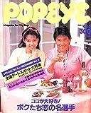 POPEYE (ポパイ) 1985年4月10日号 全国デートスポット大特集