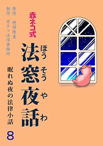 akanekosikihousouyawahati: nemurenuyorunohouritukobanasi (Japanese Edition)