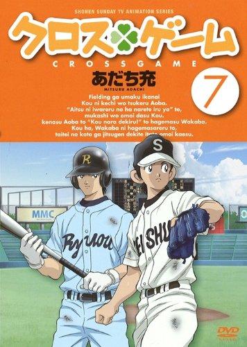クロスゲーム 7 [DVD]