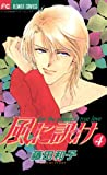 風に訊け(4) (フラワーコミックス)