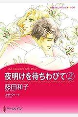 夜明けを待ちわびて 2 (ハーレクインコミックス) Kindle版