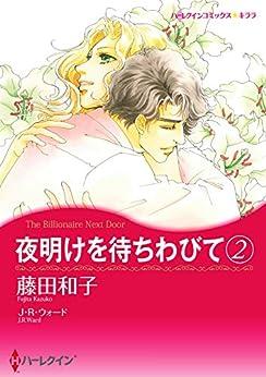 [藤田 和子, J・R・ウォード]の夜明けを待ちわびて 2 (ハーレクインコミックス)