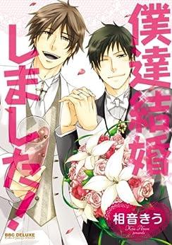 [相音きう]の僕達結婚しました! (ビーボーイコミックスデラックス)
