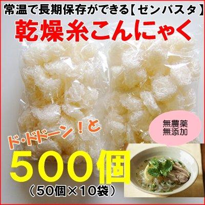 乾燥糸こんにゃく 500個入り(ぷるんぷあん)【ゼンパスタZENPASTA乾燥しらたき】