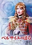 雪組全国ツアー公演DVD 『ベルサイユのばら-オスカルとアンドレ編-』