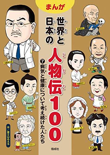 病気と健康について考え続けた人たち (まんが 世界と日本の人物伝100)の詳細を見る
