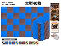 エースパンチ 新しい 40ピースセット青とブルゴーニュ 250 x 250 x 20 mm ウェッジ 東京防音 ポリウレタン 吸音材 アコースティックフォーム AP1035