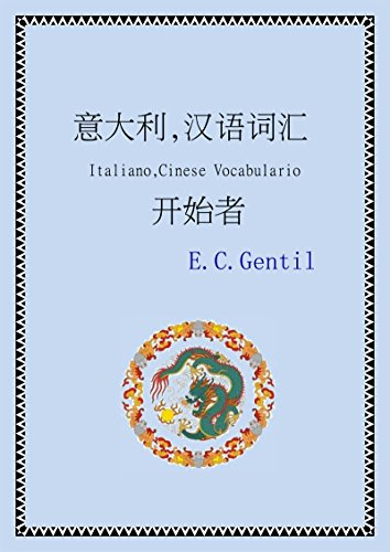 Italiano-Cinese Vocabolario: 意大利,汉语词汇