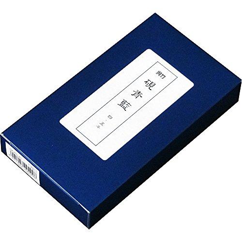 呉竹硯本石青藍4.5平HA205-45