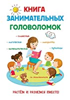 Книга занимательных головоломок (развиваю&#10 кни&)