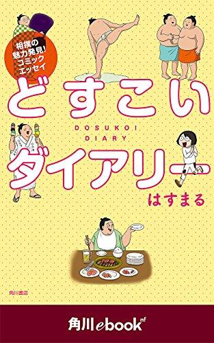 どすこいダイアリー (角川ebook nf) (角川ebook nf)