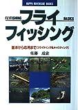 フライフィッシング 基本から応用まで―フライタイング&キャスティング (RIPPU RIVERSIDE BOOKS)