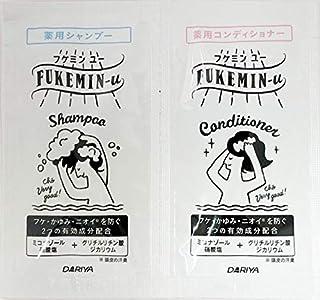 フケミン ユー トライアルセット1包【実質無料サンプルストア対象】
