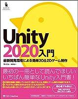 Unity2020入門