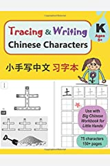 Tracing and Writing Chinese Characters: Level K, Ages 5+ (75 Characters, 150+ Pages) (Tracing & Writing Chinese Characters) Paperback