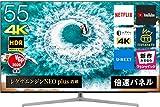 ハイセンス 55V型 ULED液晶テレビ 55U7E 4Kチューナー内蔵 Work with Alexa対応 倍速パネル搭載 3年保証