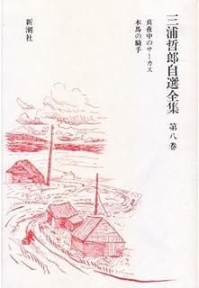 三浦哲郎自選全集 (第8巻) 真夜中のサーカス・木馬の騎手