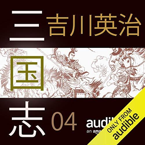 三国志 04: 臣道の巻
