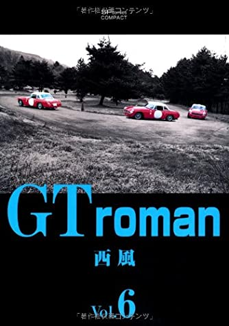 GT roman 6 (SPコミックス コンパクト)
