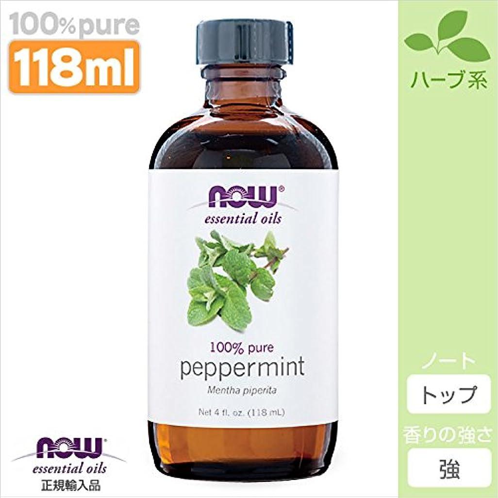 肉腫オーナーポルノペパーミント 精油[118ml] 【正規輸入品】 NOWエッセンシャルオイル(アロマオイル)