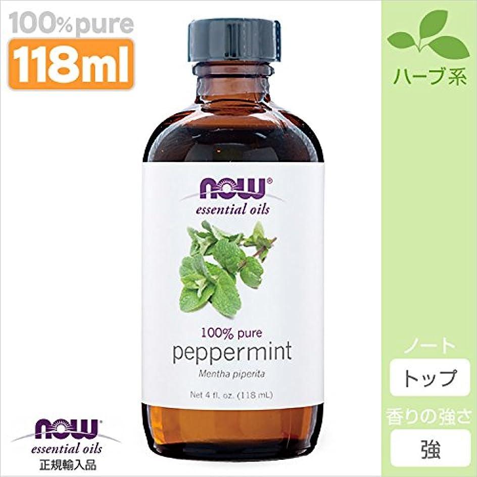 シールあさりスクワイアペパーミント 精油[118ml] 【正規輸入品】 NOWエッセンシャルオイル(アロマオイル)