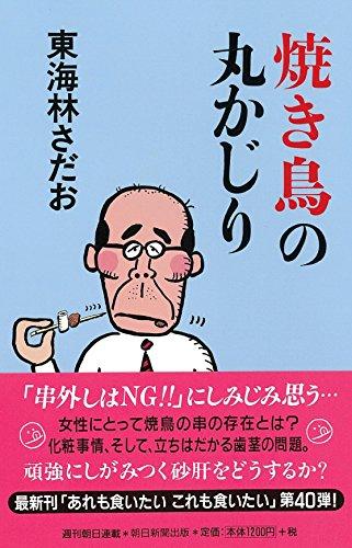 焼き鳥の丸かじり (丸かじりシリーズ40)